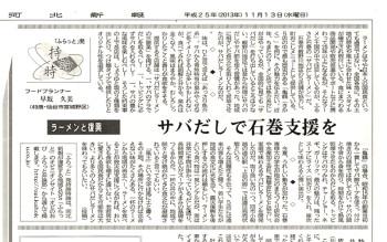 河北新報社2013年11月13日持時論