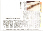 河北新報社2010年3月22日ブロガー通信