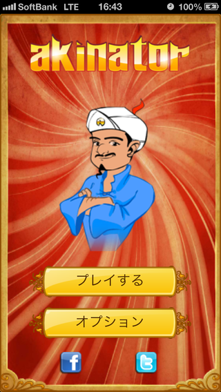 sp-review_0814-jikken-akinator-22-thumb-320x568-15457